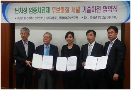 [201507]난치성 염증치료제 후보물질 개발 기술이전 협약식.JPG