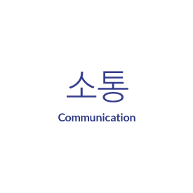 소통 Communication